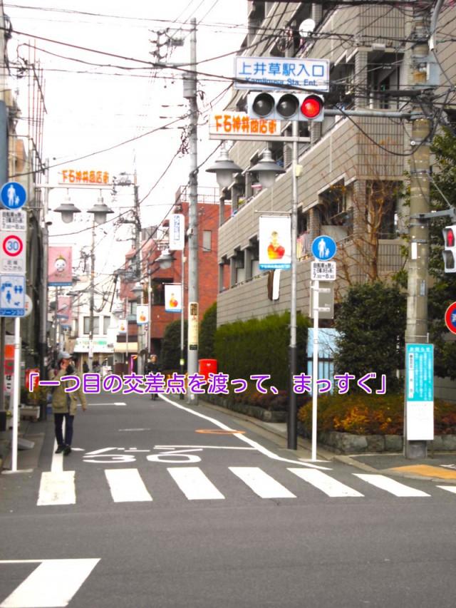 千川通り 上井草駅入口
