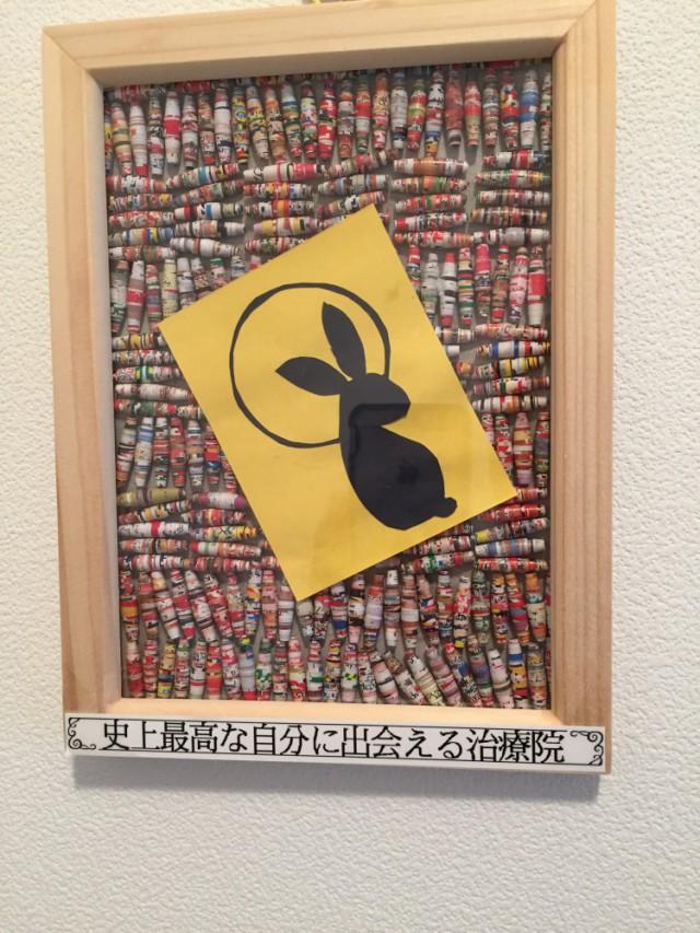 ウサギさん!