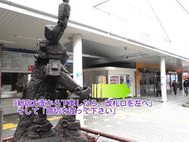 上井草駅北口