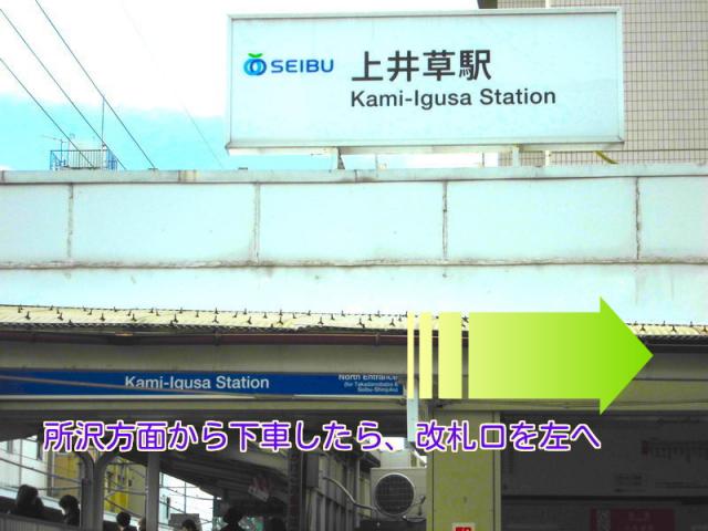 上井草駅南口