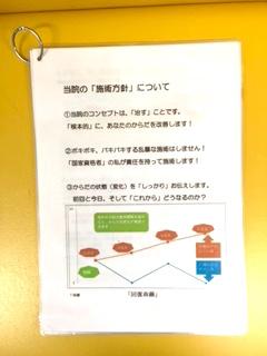 当院の施術方針の説明