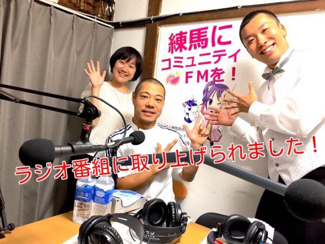 練馬コミニュティFMに取り上げられました!