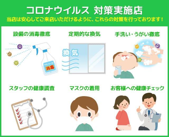 コロナウイルス対策実施店 当店は安心してご来店いただけるようにこれらの対策を行なっております 設備の消毒徹底 定期的な換気 手洗い・うがい スタッフの健康調査 マスクの着用 お客様の健康チェック