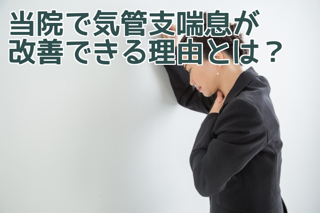 気管支喘息の原因は、アレルギーだけ?実は、ストレスも関係しています