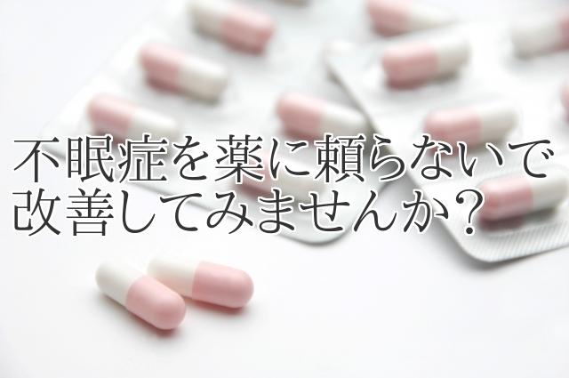 不眠症を薬に頼らないで改善してみませんか?