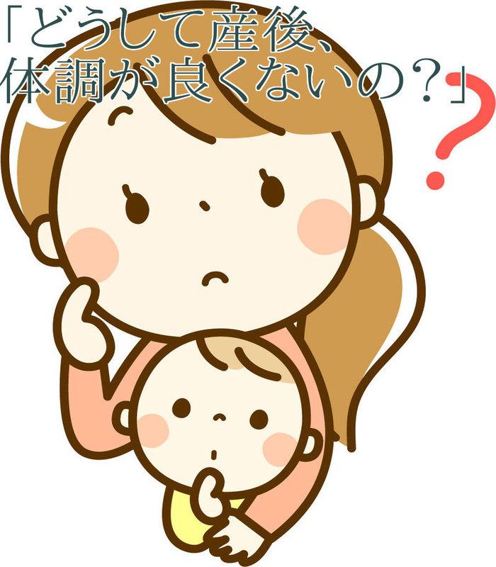 どうして産後、体調が良くないの?