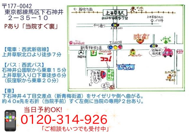 西武新宿線上井草駅より徒歩7分