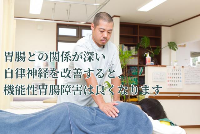 胃腸との関係が深い自律神経を改善すると、機能性胃腸障害は良くなります