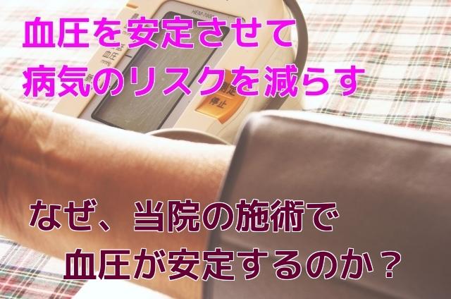血圧を安定させて病気のリスクを減らす なぜ、当院の施術で血圧が安定するのか?