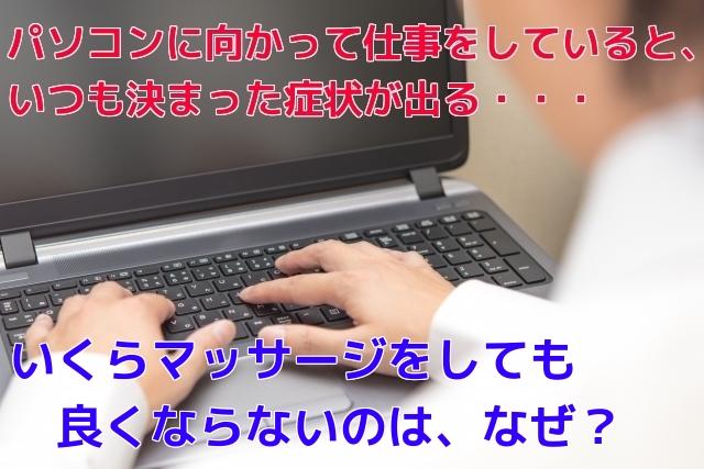 パソコンに向かって仕事をしていると、いつも決まった症状が出る いくらマッサージをしてもよくならないのはなぜ?