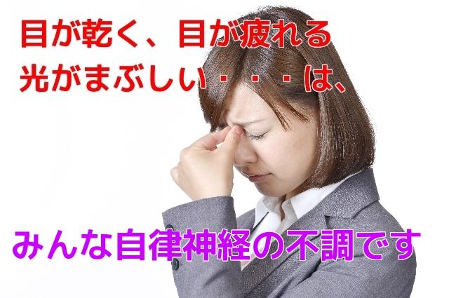 目が乾く、目が疲れる、光がまぶしいは、みんな自律神経の不調です