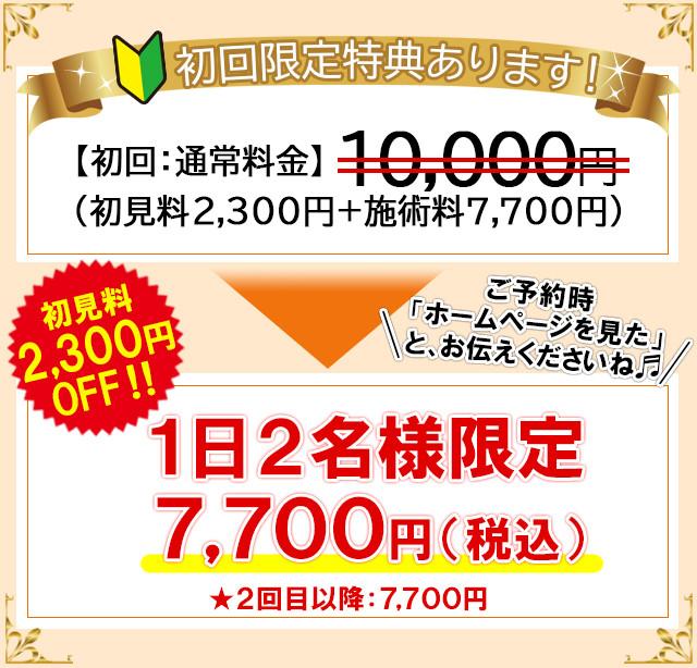 初回限定特典あります 一日2名限定 初見料2300円OFF 7700円(施術料金)2回目以降:7700円