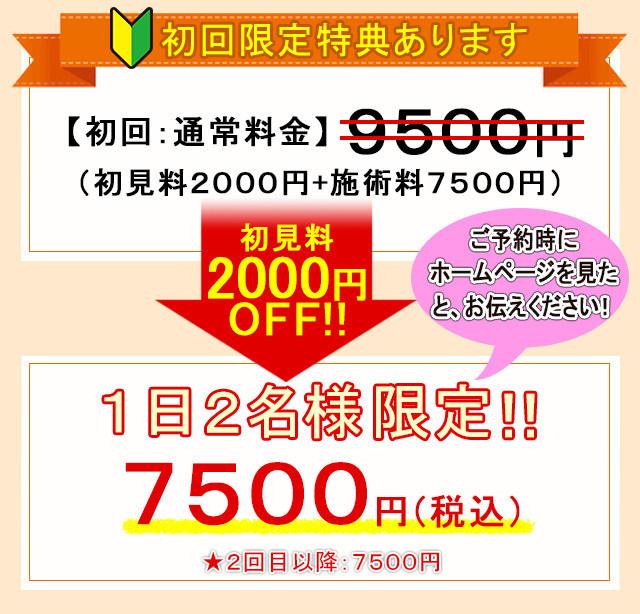 初回限定一日10名様まで限定特典 初見料2000円OFF 7500円(施術料金)2回目以降:7500円