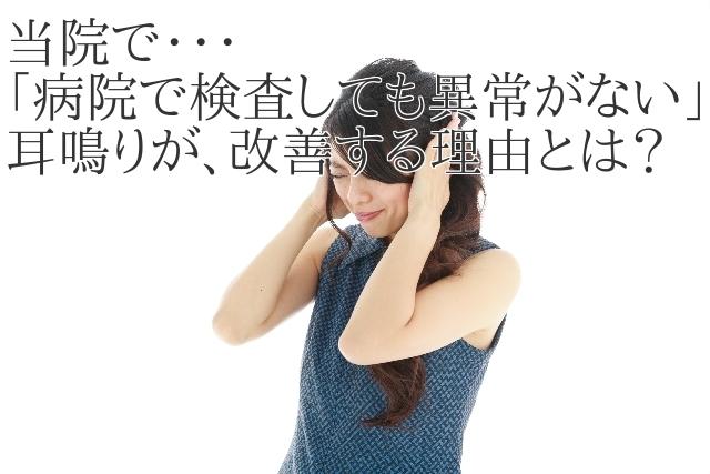 当院で・・・病院で検査しても異常がない耳鳴りが、改善する理由とは?