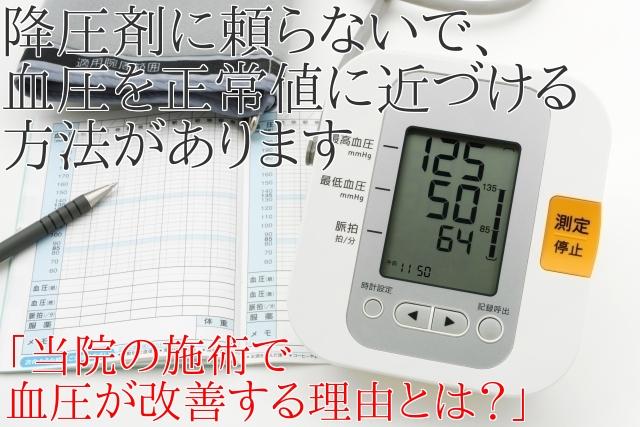 降圧剤に頼らないで、血圧を正常値に近づける方法があります
