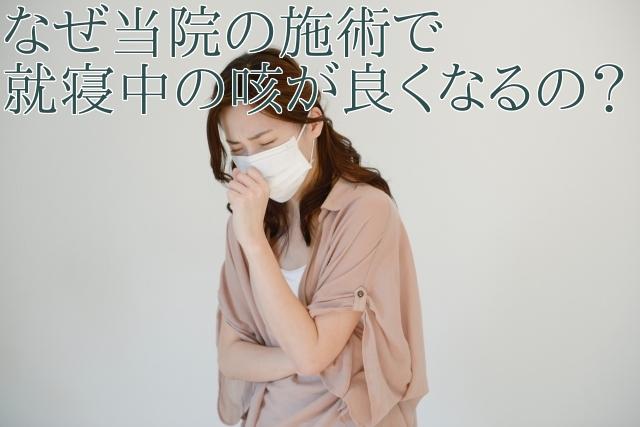 なぜ当院の施術で就寝中の咳が良くなるの?