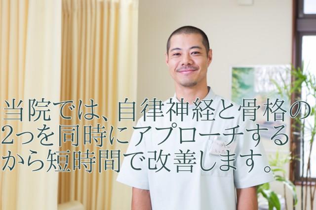 当院では、自律神経と骨格の2っを同時にアプローチするから短時間で改善します。