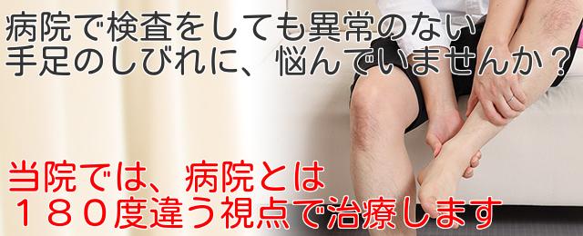 病院で検査をしても異常のない手足のしびれに、悩んでいませんか? 当院では、病院とは180度違う視点で治療します
