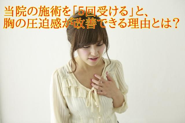 当院の施術を5回受けると、胸の圧迫感が改善できる理由とは?