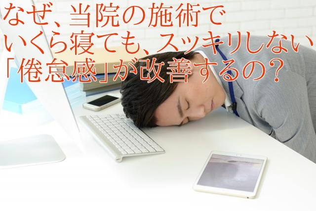 なぜ、当院の施術でいくら寝ても、スッキリしない「倦怠感」が改善するの?