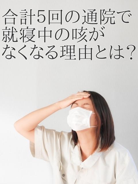 合計5回の通院で就寝中の咳がなくなる理由とは?