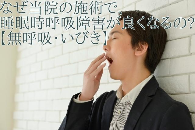 なぜ当院の施術で、睡眠時呼吸障害【無呼吸・いびき】が良くなるの?