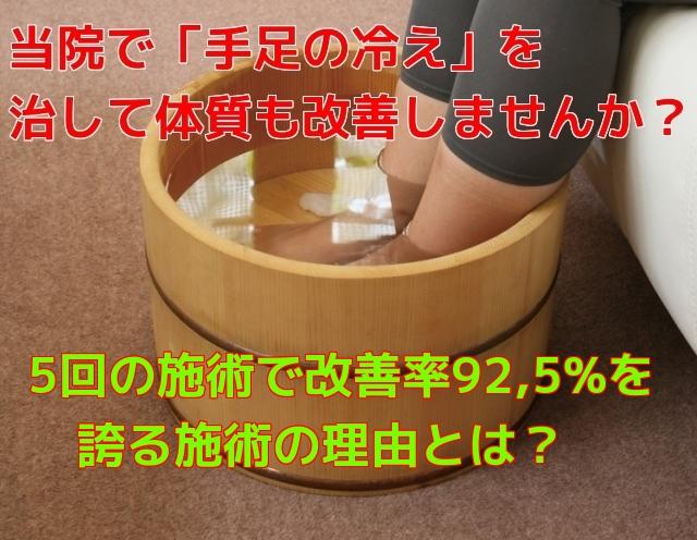 当院で手足の冷えを治して体質も改善しませんか? 5回の施術で改善率92,5%を誇る施術の理由とは?