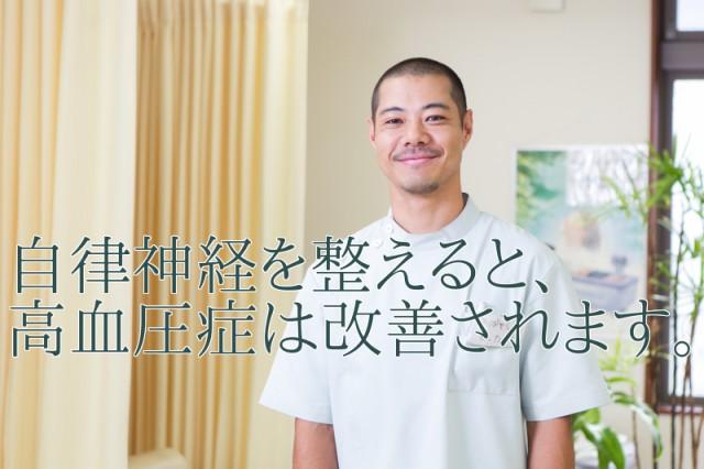 自律神経を整えると、高血圧症は改善されます。