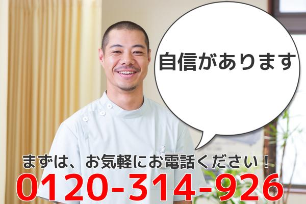 自信があります まずは、気軽にお電話ください 0120−314−926