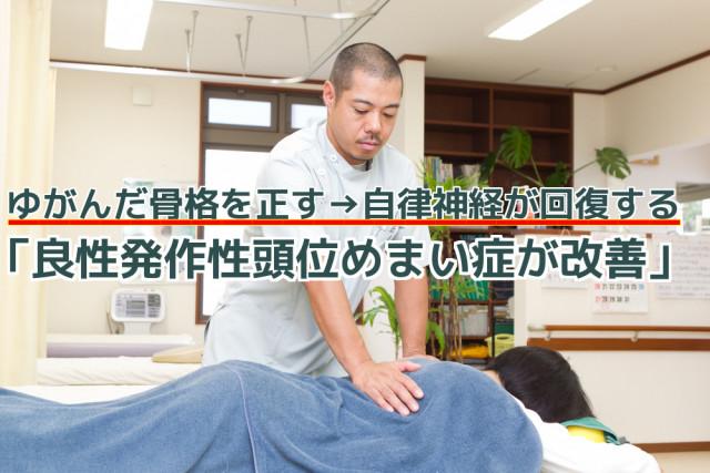 傾いた骨格を正すと、自律神経が整い良性発作性頭位めまい症が改善されます。