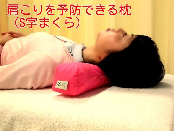 肩こりを予防できる枕(S字まくら)