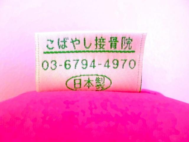 S字まくらは、日本製です