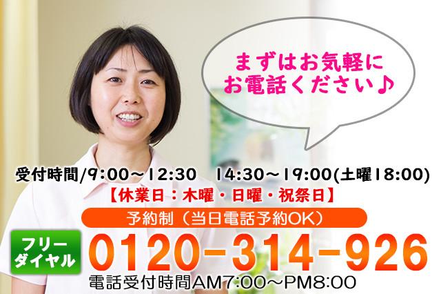 まずは、お気軽にお電話ください!0120−314−926 当日予約Ok 予約優先制 無料相談あり Pあり 女性受付スタッフいます