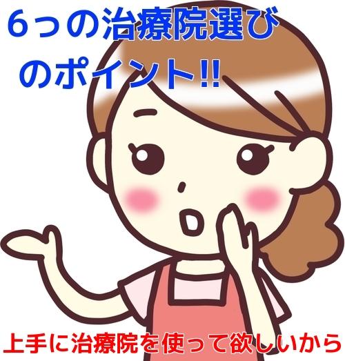 6っの治療院選びのポイント!!