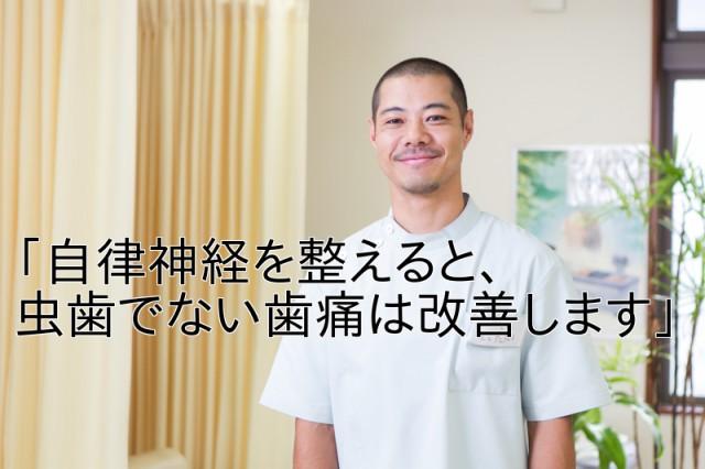 自律神経を整えると、虫歯でない歯痛は改善します