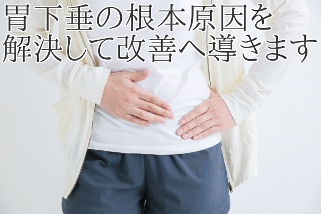 胃下垂の根本原因を解決して改善へと導きます