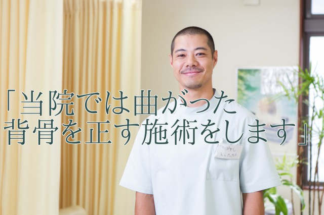 当院では曲がった背骨を正す施術をします