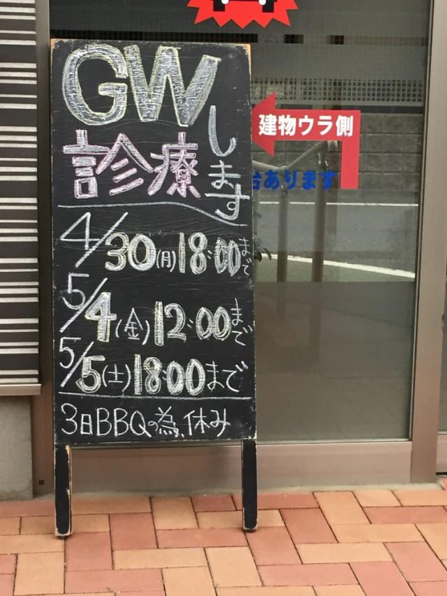 GW診療します 4/30(月)18:00まで 5/4(金)12:00まで 5/5(土)18:00まで 3日BBQの為休み