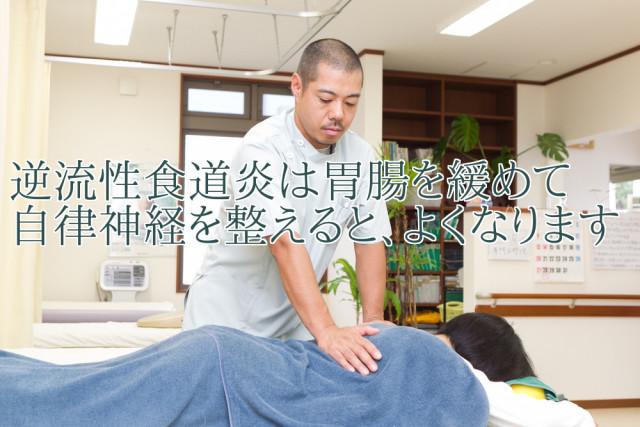逆流性食道炎は胃腸を緩めて自律神経を整えると、よくなります
