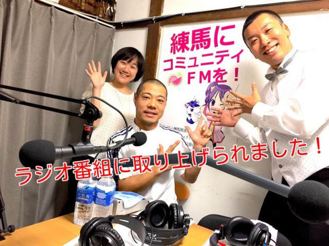 練馬コミュニティFMに取り上げられました!