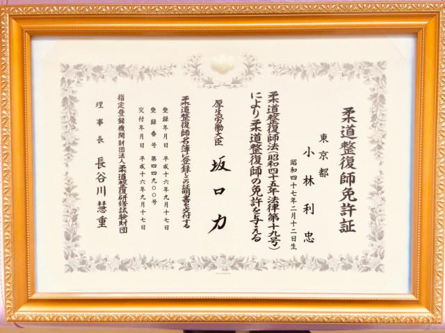 厚生労働大臣公認の国家資格者【柔道整復師】