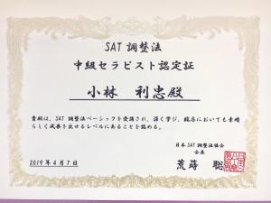 SAT調整法【日本SAT協会】