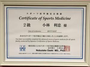 スポーツ医学検定証